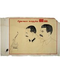 a soviet poster: sutochnaya pogruzka 100.000... [the daily load 100.000...] by victor deni and nikolai dolgorukov